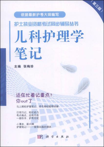 Nurses' qualification examination synchronous counseling series: pediatric nursing notes (third edition)