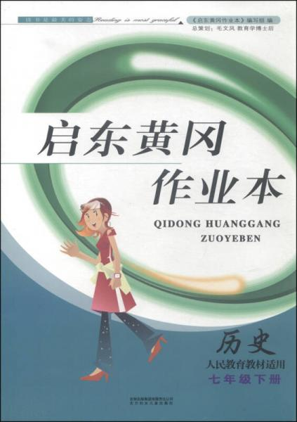 Qidong Huanggang Workbook: History (for the seventh grade books)