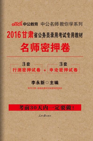 中公版·2016甘肃省公务员录用考试专用教材:名师密押卷