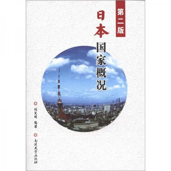 日本国家概况(第2版)