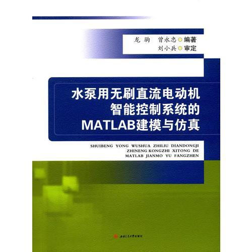 水泵用无刷直流电动机智能控制系统的MATLAB建模与仿真