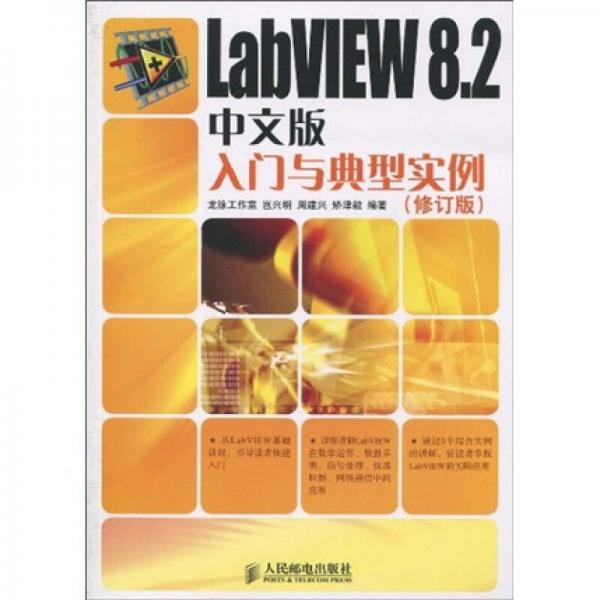 LabVIEW 8.2中文版入门与典型实例(修订版)