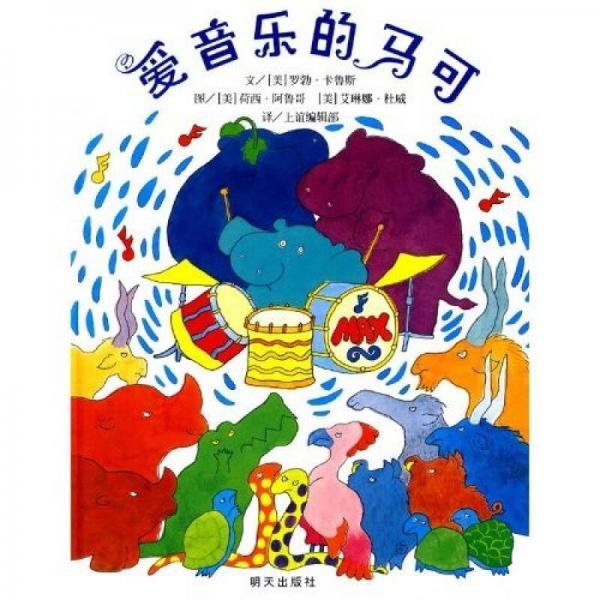 信谊世界精选图画书:爱音乐的马可