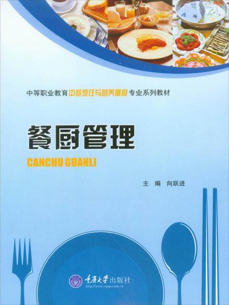 餐厨管理\中等职业教育中餐烹饪与营养膳食专业系列教材
