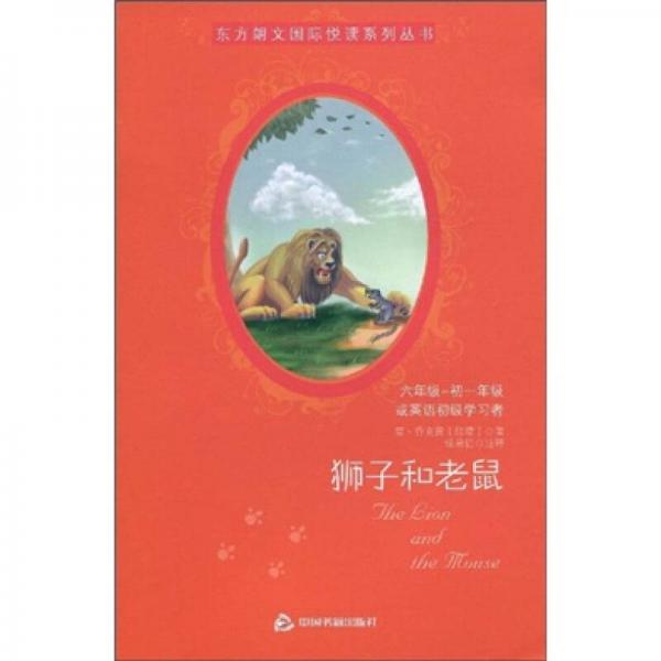 Oriental Longman International Reading Series: Lion and Mouse (Year 6-Beginner 1 or Elementary English Learner)
