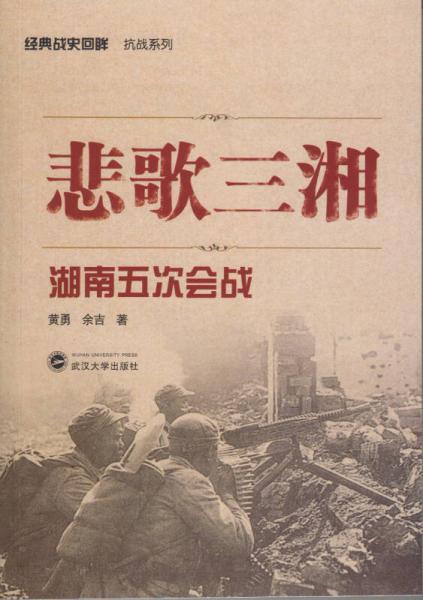 Elegy Sanxiang: Five Battles in Hunan