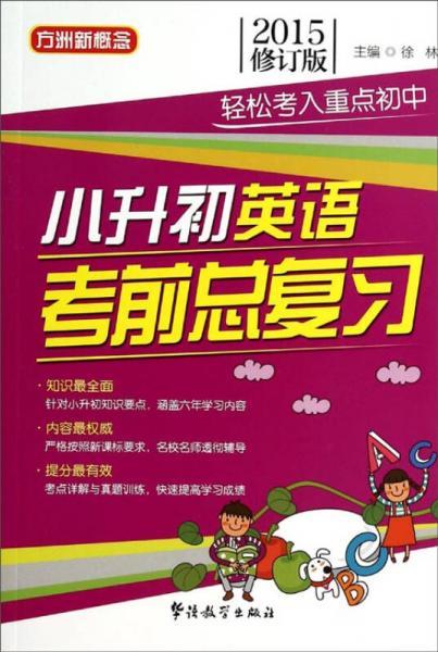 方洲新概念:小升初英语考前总复习(2015修订版)