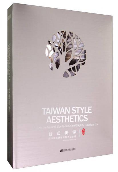 台式美学:品味自然舒适微奢主义生活