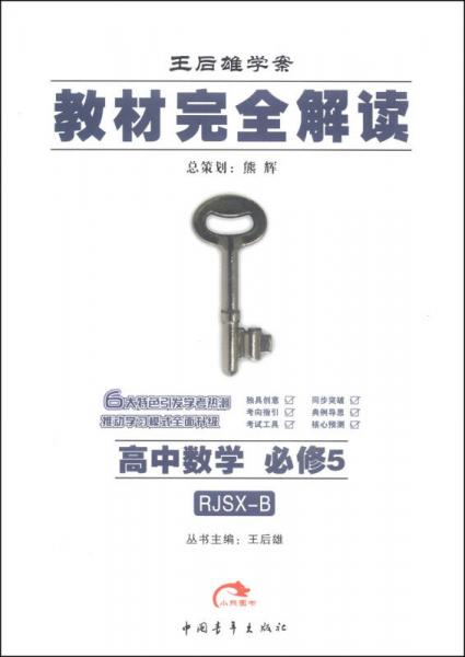 ������瀛�妗�路����瀹��ㄨВ璇伙�楂�涓��板��锛�蹇�淇�5 RJSX-B 2014��锛�