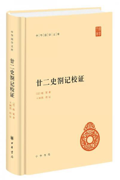 中华国学文库:廿二史劄记校证
