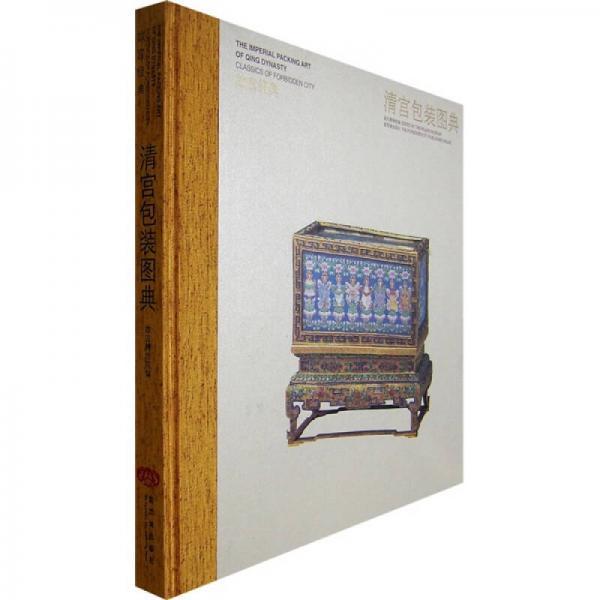 清宫包装图典