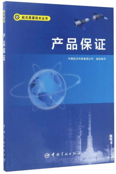 产品保证/航天质量技术丛书
