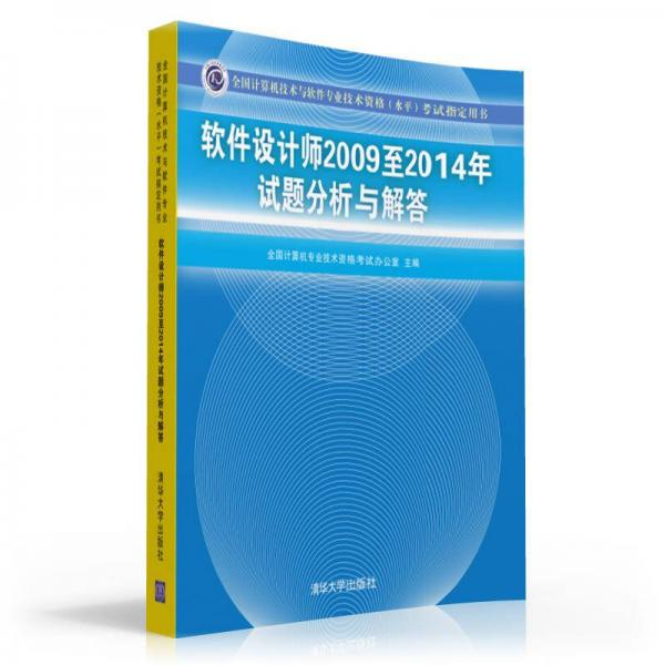 软件设计师2009至2014年试题分析与解答