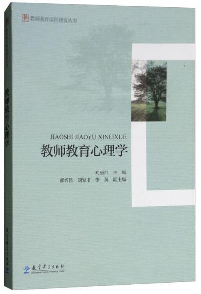 教师教育课程建设丛书:教师教育心理学