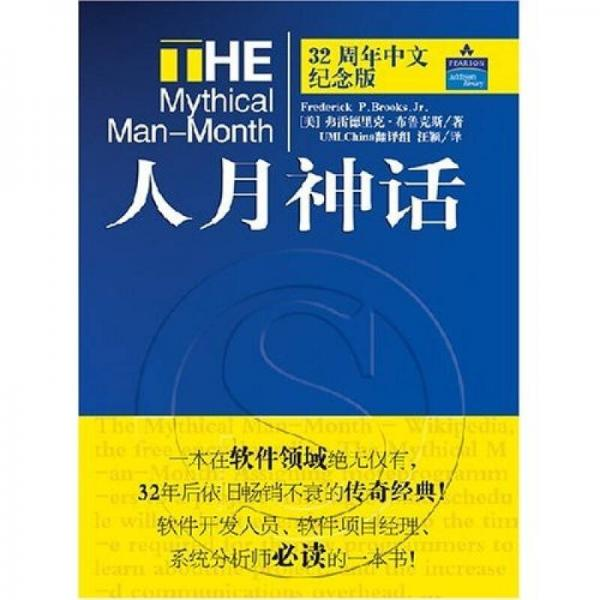 Man-month myth
