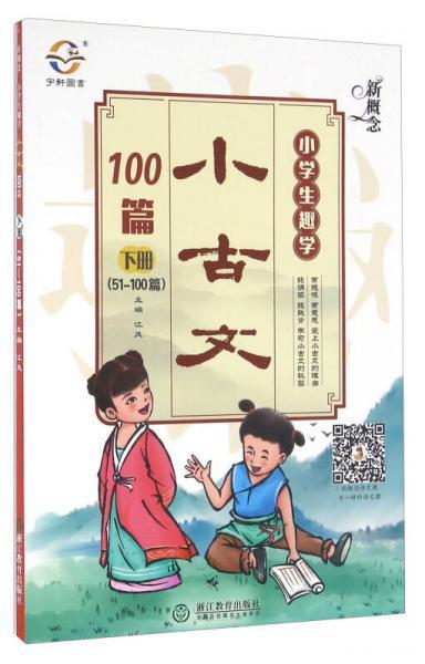 新概念小学生趣学小古文100篇(下册 51-100篇)