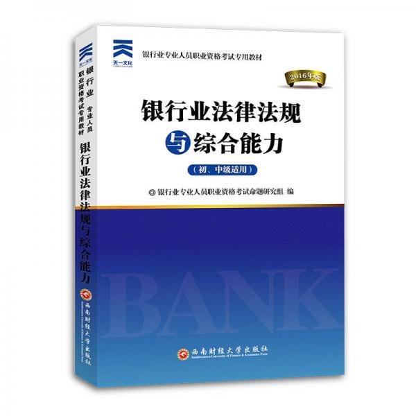 2016银行业专业人员职业资格考试专用教材:银行业法律法规与综合能力(初、中级适用)