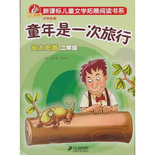 童年是一次旅行    金太阳卷 二年级  新课标儿童文学拓展阅读书系
