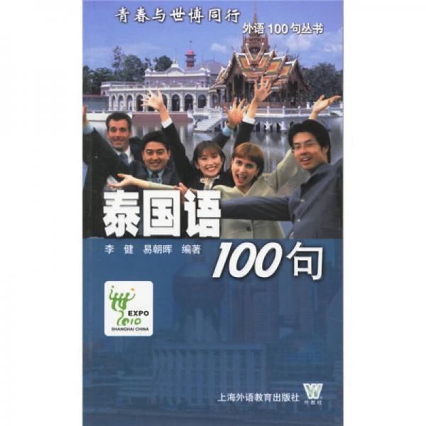 泰国语100句