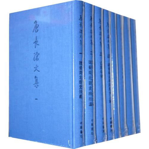 唐长孺文集(全八册)