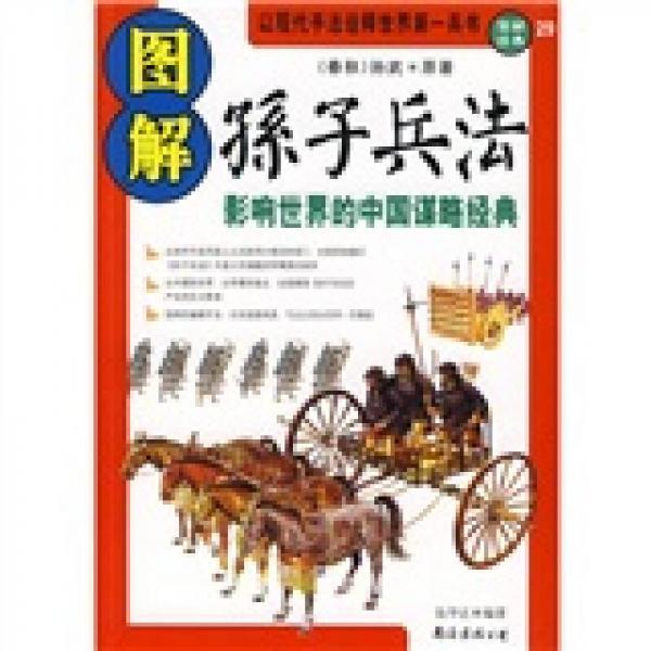 图解孙子兵法:影响世界的中国谋略经典