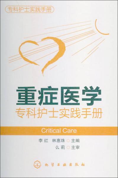 重症医学专科护士实践手册