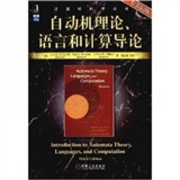自动机理论、语言和计算导论
