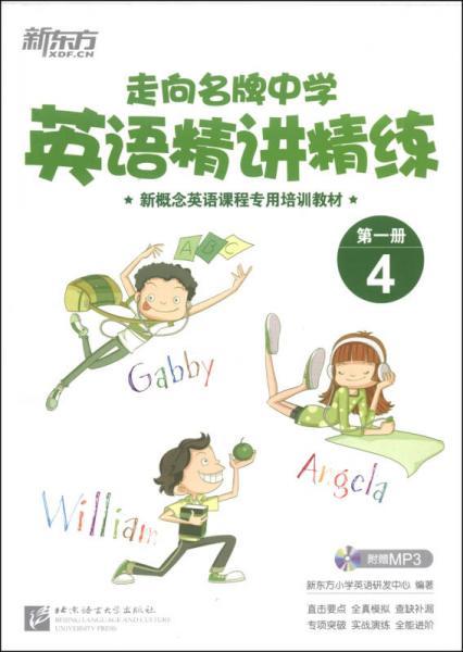 新东方·新概念英语课程专用培训教材:走向名牌中学·英语精讲精练