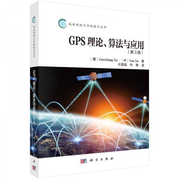 GPS理论、算法与应用(第3版)