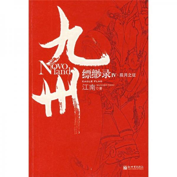 九州·缥缈录Ⅳ·辰月之征