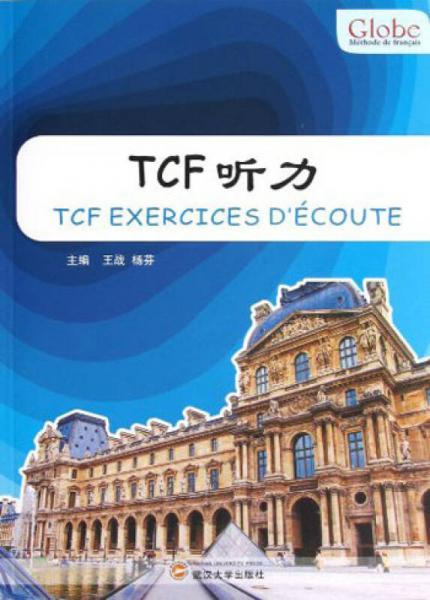 TCF听力