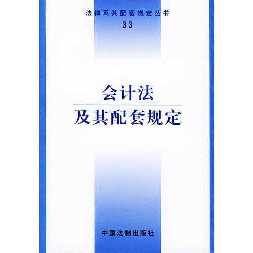 会计法及其配套规定——法律及其配套规定丛书