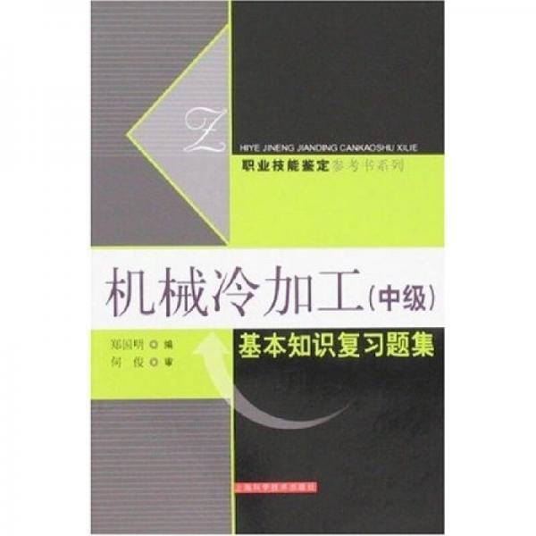 机械冷加工(中级):基本知识复习题集