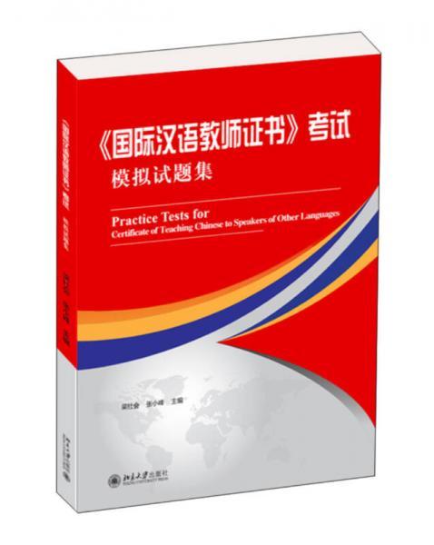 国际汉语教师证书 考试模拟试题集