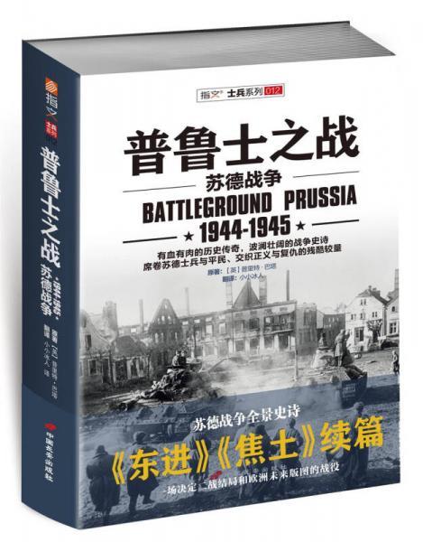 Battle of Prussia: 1944-1945