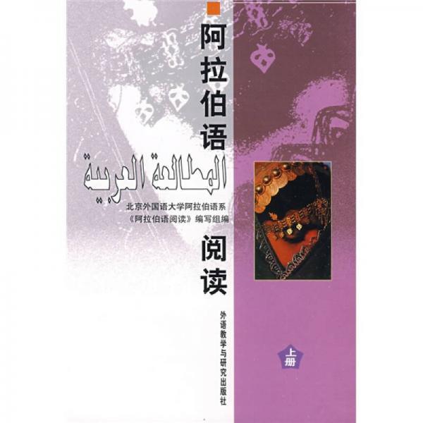 阿拉伯语阅读(上册)