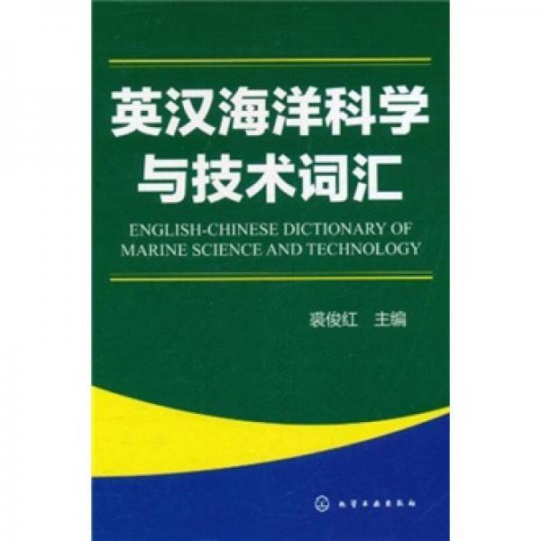 英汉海洋科学与技术词汇