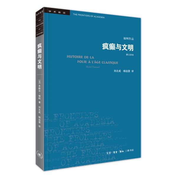 疯癫与文明(修订译本)(五版)