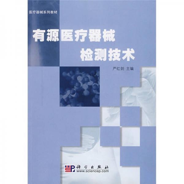 医疗器械系列教材:有源医疗器械检测技术