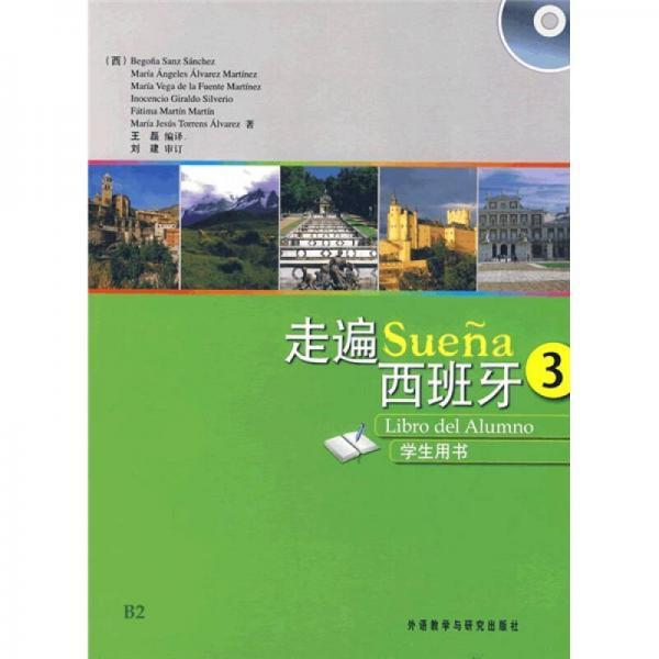走遍西班牙3学生用书