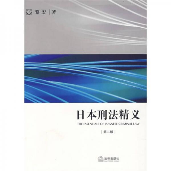 日本刑法精义(第2版)