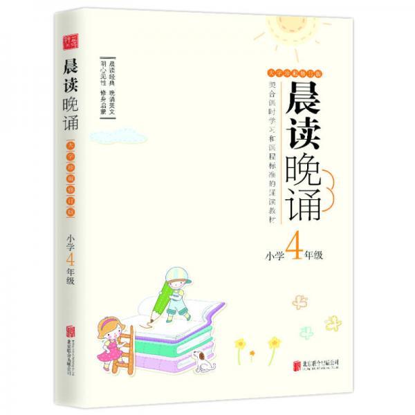 晨读晚诵:小学4年级(大字珍藏版)