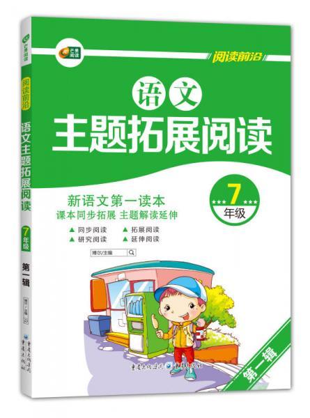 语文主题拓展阅读 7年级(第一辑)  芒果阅读