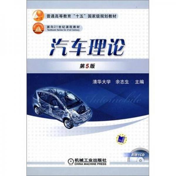 汽车理论(第五版)