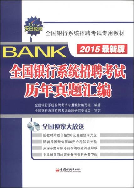 天合教育·全国银行系统招聘考试专用教材:全国银行系统招聘考试历年真题汇编