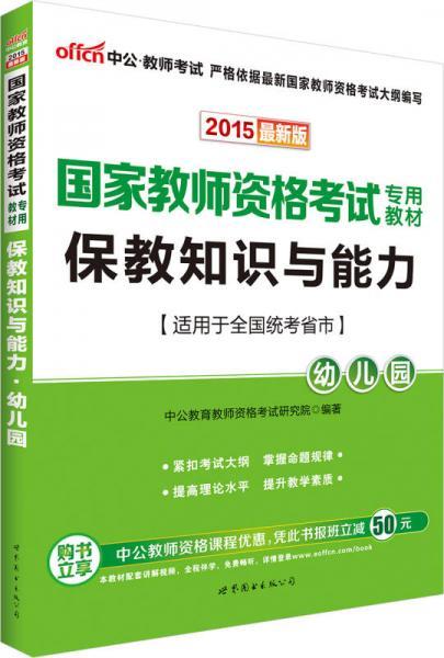 2013中公版保教知识与能力幼儿园