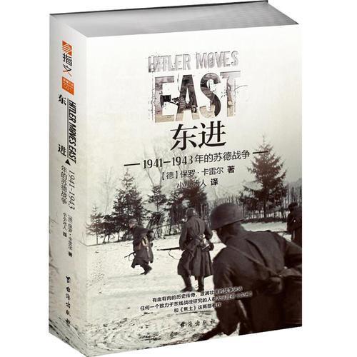 东进 : 1941—1943年的苏德战争