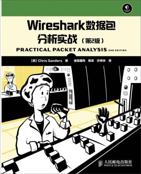Wireshark数据包分析实战
