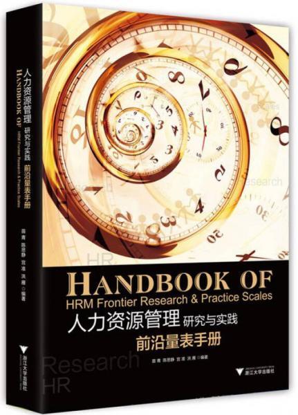 人力资源管理研究与实践:前沿量表手册