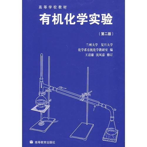 有机化学实验(第2版)